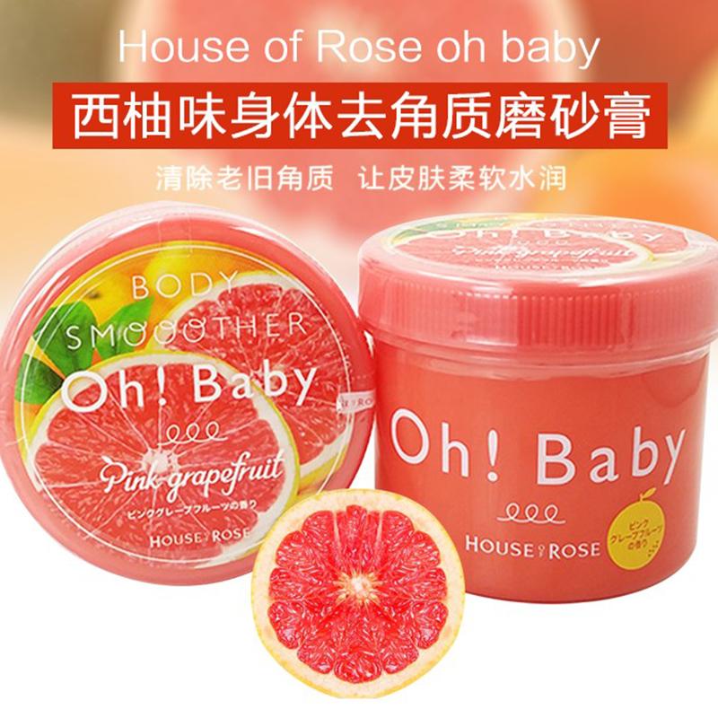 券后115.00元日本OHBABY身体磨砂膏限定红西柚蚕丝精华去角质去鸡皮去死皮350G