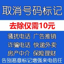 电话号码标记取消去除手机号公司名字来电显示认证清除去电话标记手机电话号码标记消除去骚扰