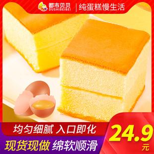 都市贝贝纯蛋糕早餐面包西式糕点心鸡蛋糕营养零食原味整箱500g