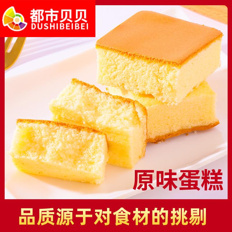 都市贝贝纯蛋糕早餐面包西式糕点心鸡蛋糕营养零食原味糕点500g