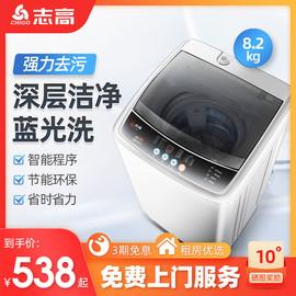 志高8.2KG洗衣机家用小型风干洗脱一体多人宿舍租房用大容量节能图片