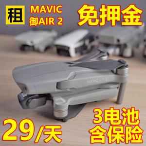 大疆无人机出租 DJI 御Mavic AIR 2S 便携折叠4K航拍飞行器租赁