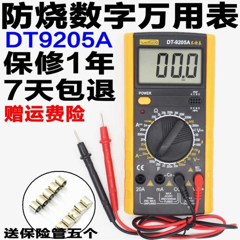 DT9205A数字万用表多功能电工高精度防烧蜂鸣大屏幕家用表笔包邮