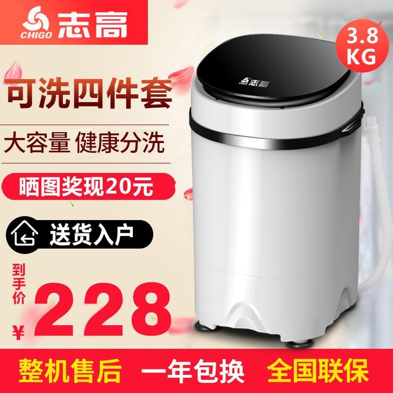 (用10元券)志高 洗脱一体迷你洗衣机小型婴儿童家用半全自动脱水甩干洗袜机