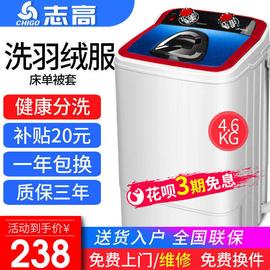 志高家用单桶筒大容量洗袜子神器洗脱一体半全自动小型迷你洗衣机图片
