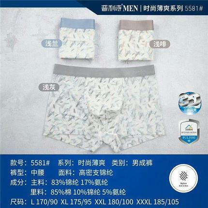 4条包邮 普利诗冰丝内裤男式平角裤无痕真丝面料夏季凹凸设计5581