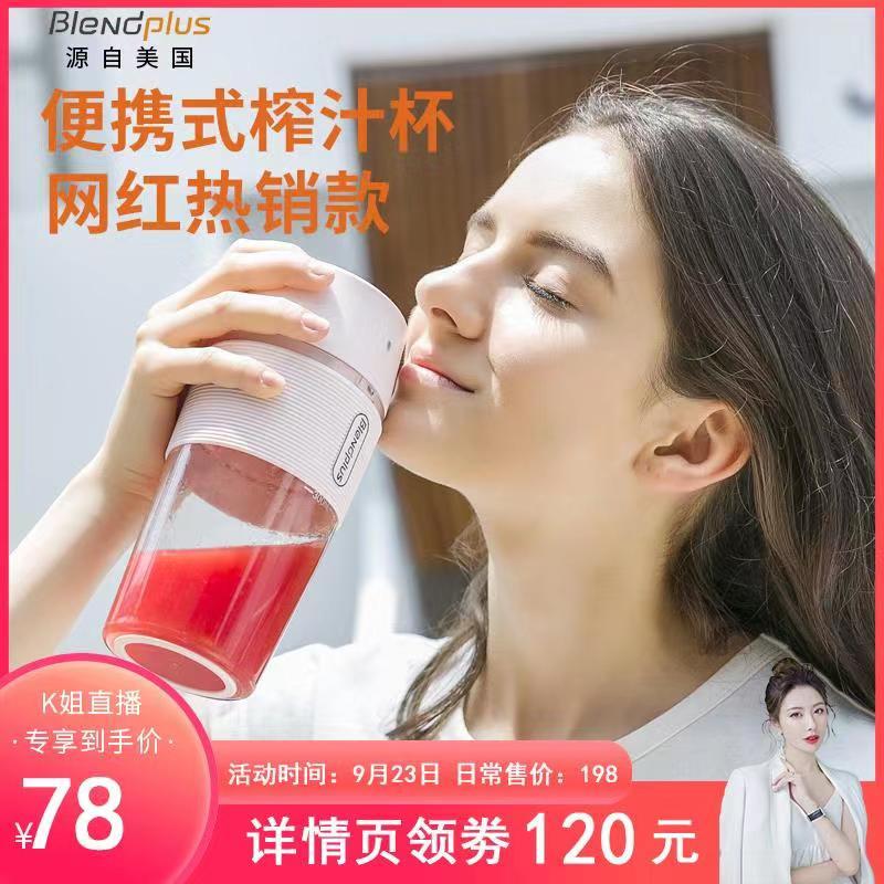 K姐推荐Blendplus榨汁杯便携式小型网红榨汁机迷你电动无线充电