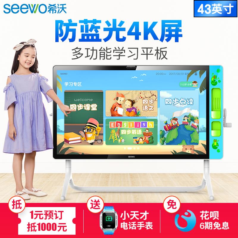 希沃seewo小学生学习平板电脑43寸小孩汉语拼音英语学习机启蒙儿童早教家教机 小学生课本同步点读机wifi护眼