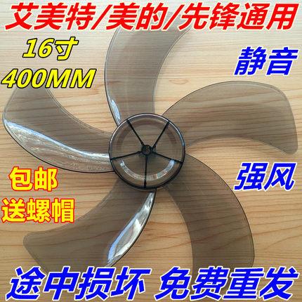 艾美特美的电风扇配件台扇 扇叶16寸400mm落地扇透明风扇叶片风叶