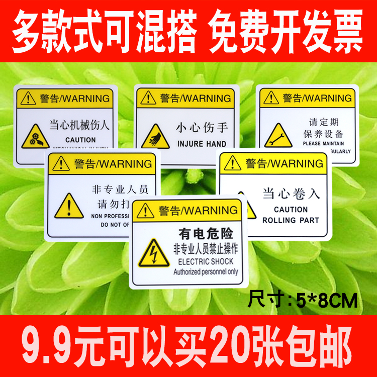 Safety signs of mechanical equipment caution warning signs of electric danger caution warning signs of mechanical injury warning signs