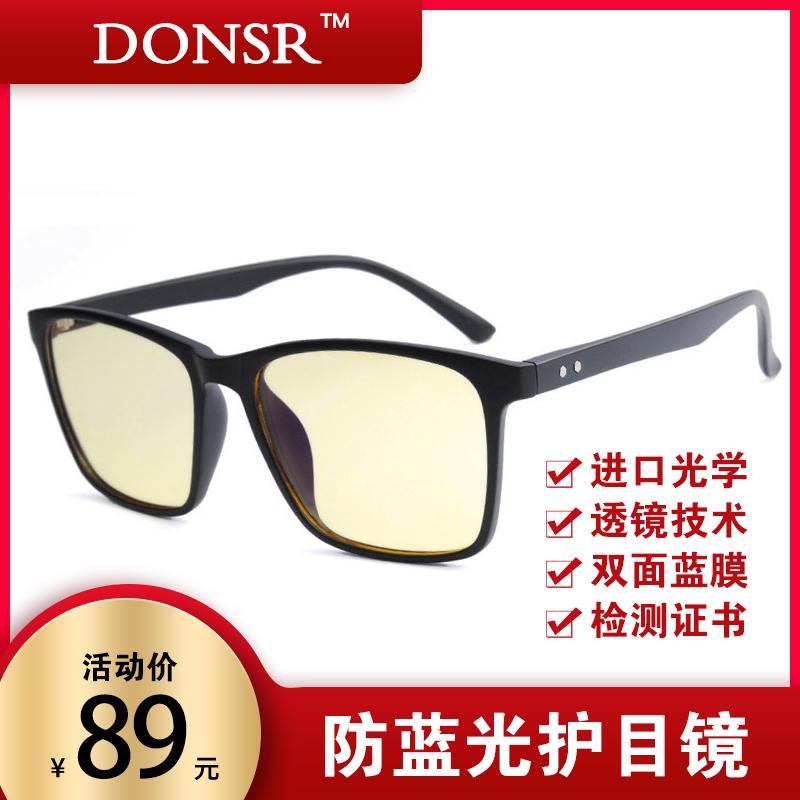 DONSR盾色方形抗辐射数码产品电脑手机护目镜时尚防蓝光大框眼镜