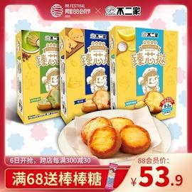 不二家官方旗舰店网红饼干臻芯挞三盒限定版新包装图片