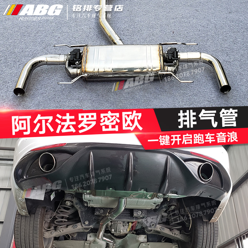ABG Alfa Romeo exhaust pipe refitting sound wave explosion Street tailpipe sports car low sound deep valve middle tail section