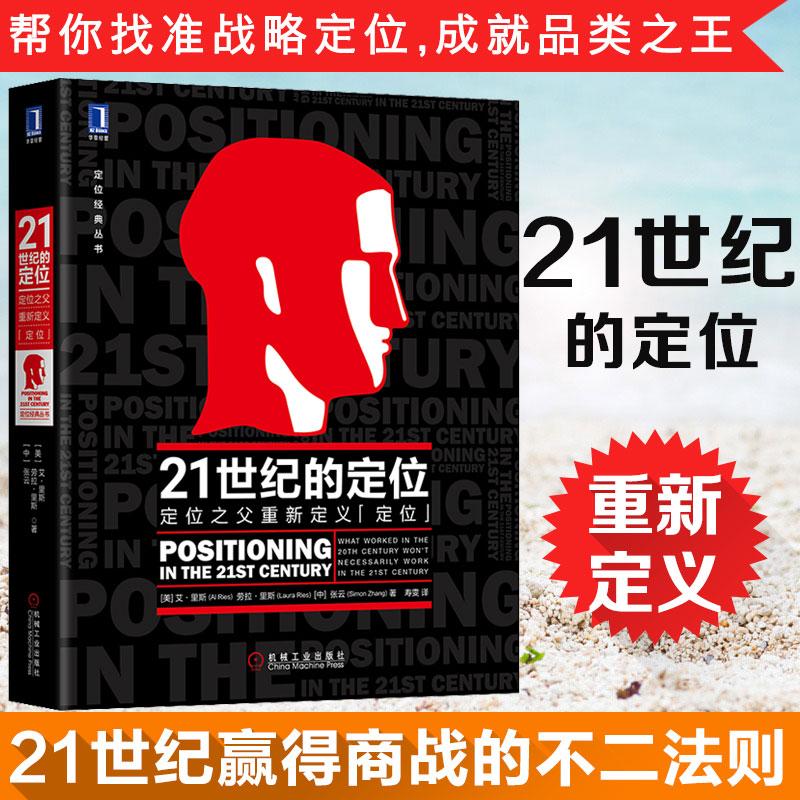 """雷军推荐正版21世纪的定位:定位之父重新定义""""定位"""" 2019中文版 品牌营销策划 企业营销管理市场营销心理学客户定位"""