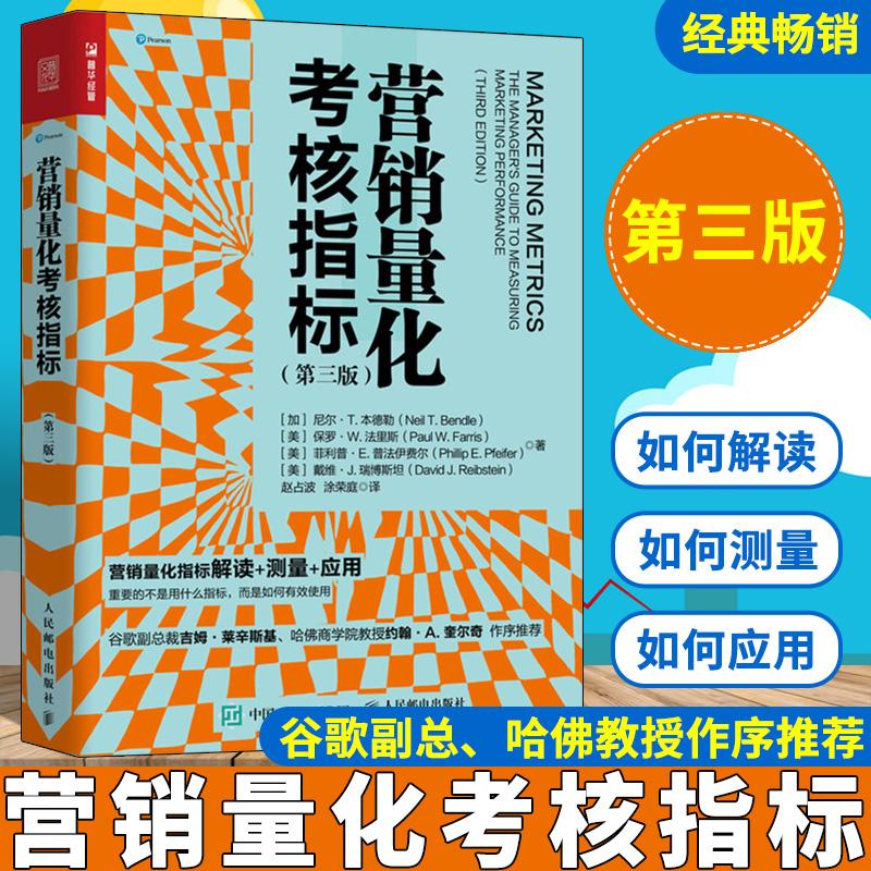 营销量化考核指标 第三版 神经营销指标 绩效考核 营销投资决策 企业管理市场营销书籍
