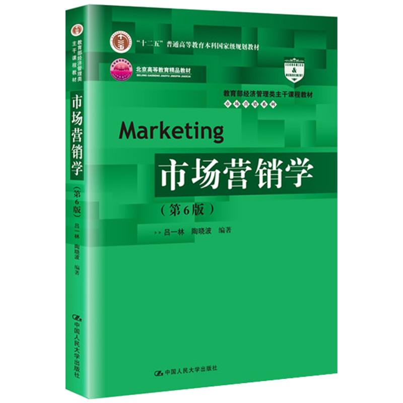 """市场营销学(第6版)(教育部经济管理类主干课程教材・市场营销系列;""""十二五""""普通高等教育本科国家级规划教材)"""