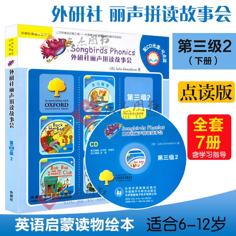 外研社英语分级读物丽声拼读故事会第三级2 下册基础版 可点读 配CD光盘少儿英语读物儿童英文双语读物适合6-12岁的小学生阅读学习