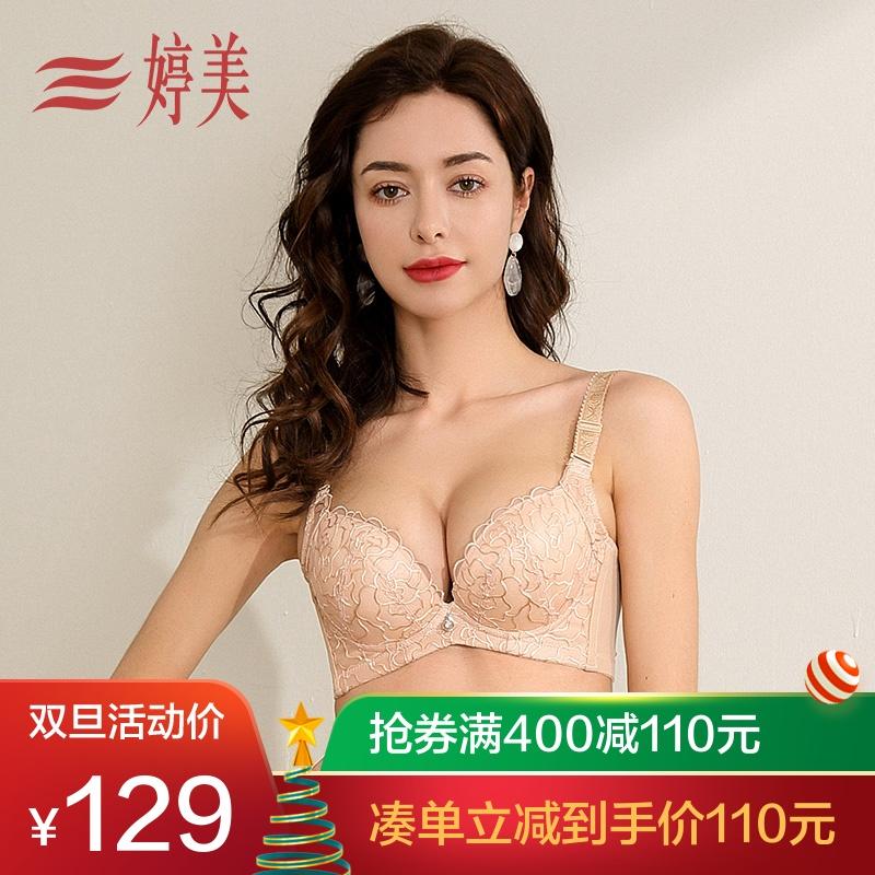 婷美内衣文胸聚拢小胸变大加厚性感调整型防垂女透气美背蕾丝胸罩
