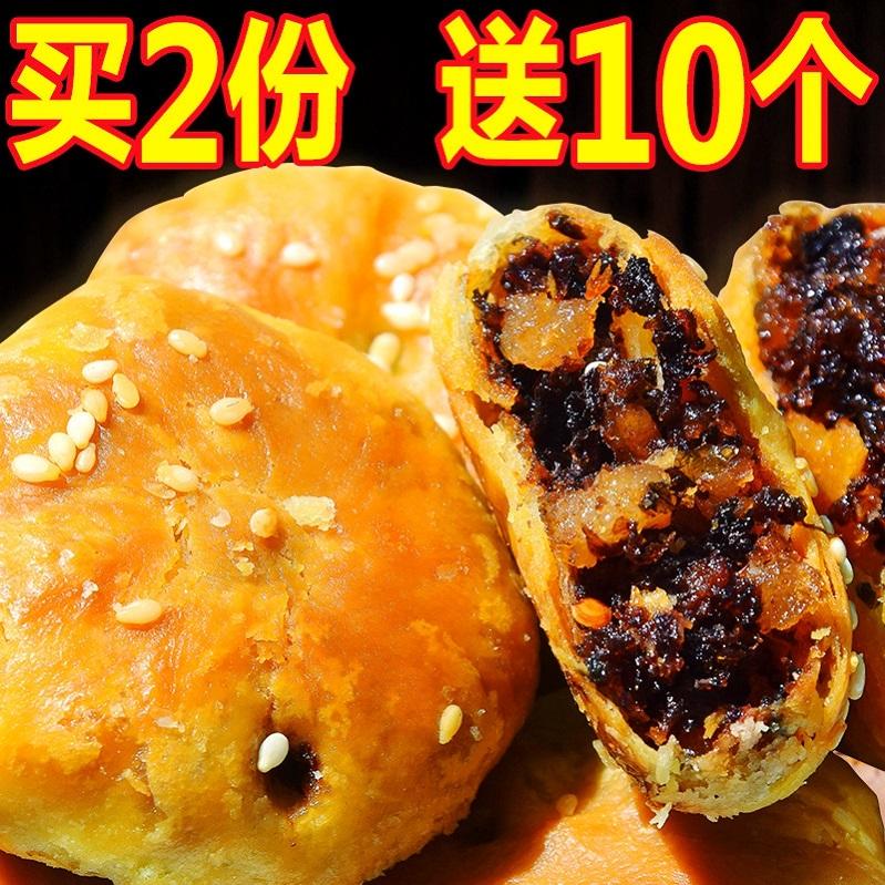 徽城记黄山烧饼正宗安徽特产梅干菜扣肉饼传统早餐手工零食品小吃