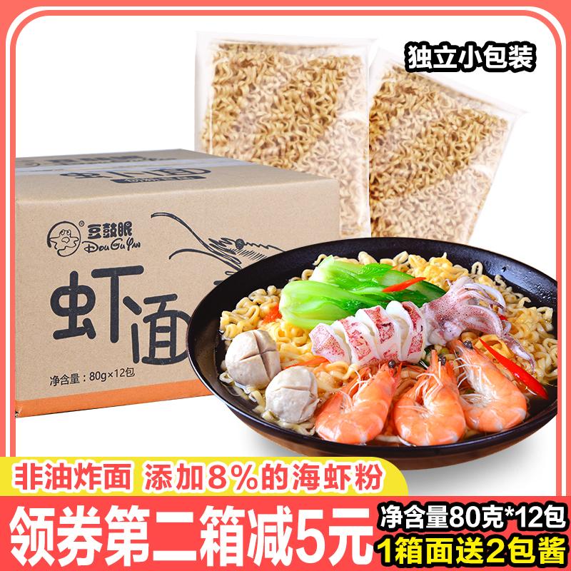 油炸网红海鲜虾味整箱袋装80gx12包(用22.99元券)