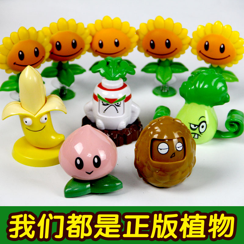 。 LEGO official website plant vs zombie toy doll peach vegetable ask high nut sun flower banana big gun change