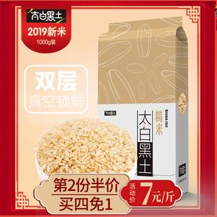 太白黑土糙米1kg新米2斤真空装全胚芽米五谷杂粮粗粮农家自种