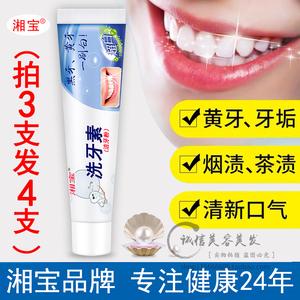 湘宝洗牙素固齿防口臭去牙渍洁牙粉