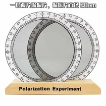 Polarization presenter of light a pair of polarizer with base optical teaching instrument experimental equipment diameter 20cm