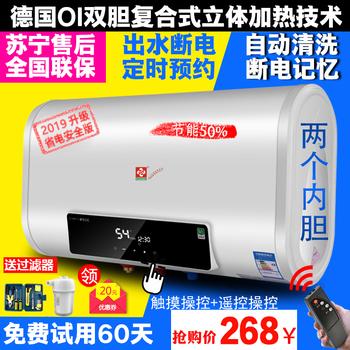 节能储水式超薄扁桶遥控电电热水器
