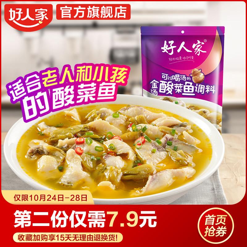 好人家靓汤金汤酸菜鱼调料包300g酸汤鱼调料酸菜鱼调料汤料包不辣