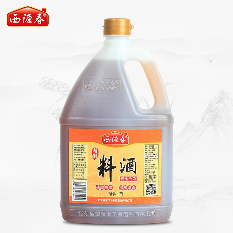 西源春1.75L大壶酿造料酒商用酒店厨房烹饪调味品增鲜去腥量贩版