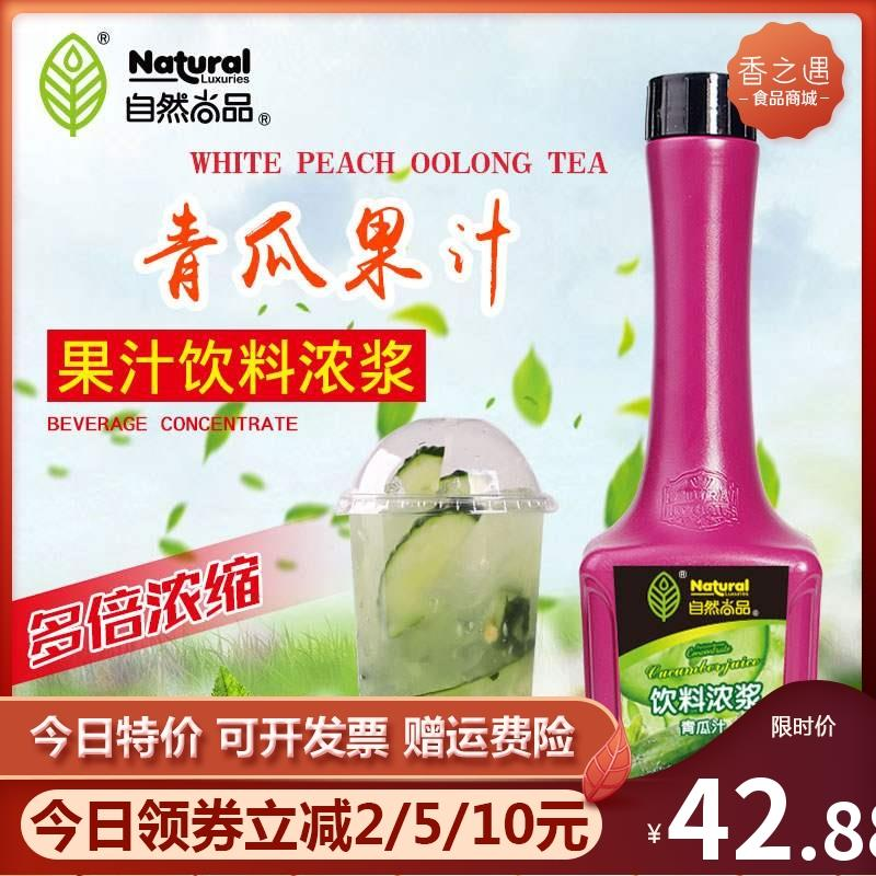 Green melon juice 1kg concentrated juice beverage fruit tea milk tea raw material coffee and Muggle flavored pulp