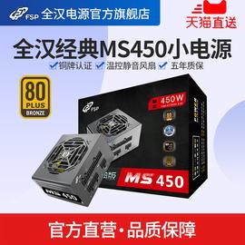 全汉 MS450额定450W台式机铜牌全模组ITX机箱SFX小电源图片