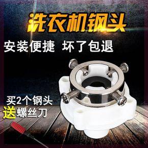 滚筒活动全自动水头水咀进水管钢头连接头洗衣机四个卡扣式接,.。