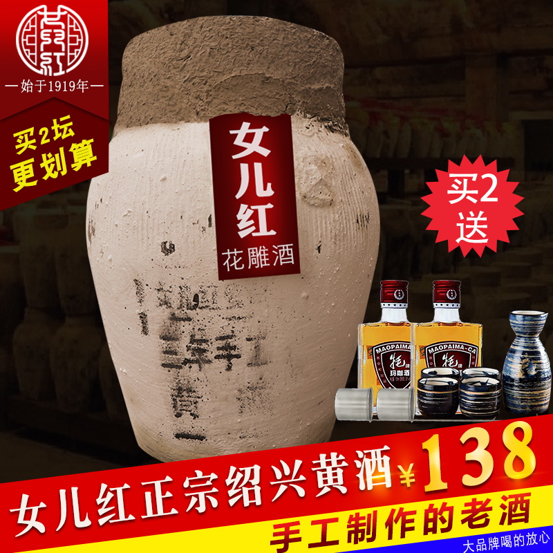 Daughter red Shaoxing yellow rice wine jar handmade old wine Huadiao wine specialty dry type 9kg 18jin glutinous rice wine