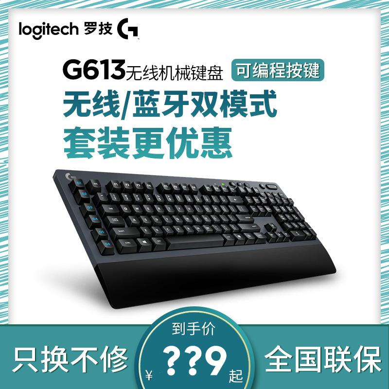罗技g613无线蓝牙双模机械键盘游戏cherry茶轴手感吃鸡 罗技 g613