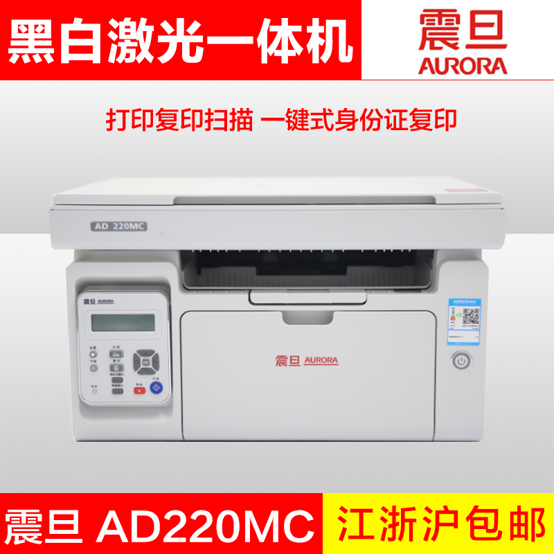 Sinian ad220mc digital black and white compound machine scanning and printing A4 multifunctional copier
