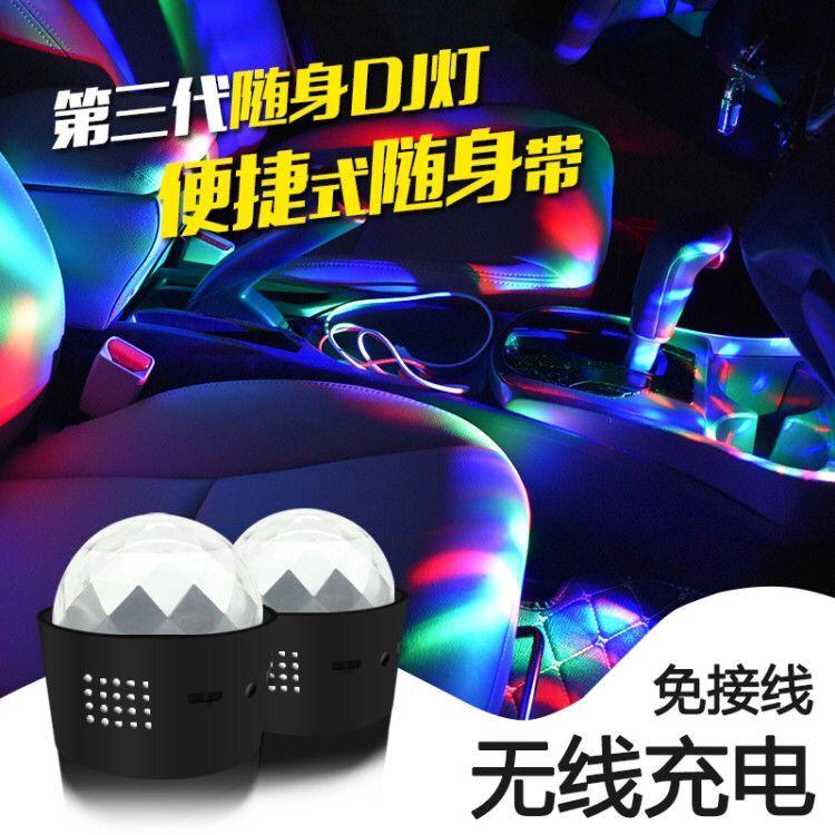 汽车LD装饰灯改装车内DJ灯七彩星空车顶灯氛围灯声控音乐节奏灯,可领取1元天猫优惠券