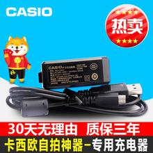 适用卡西欧TR350 TR150 500 550 600 750 ZR1500 1200 相机充电器