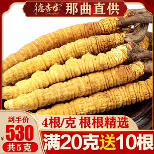 4根 西藏那曲冬虫夏草正品 克5克头期新鲜虫草茶干货无断草礼盒装