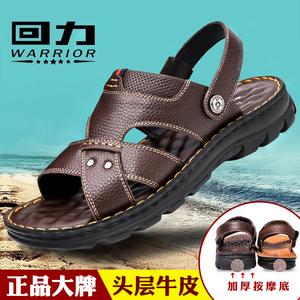 回力2021夏季新款真皮男士沙滩鞋