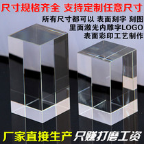 水晶正方体长方块可定做各种规格水晶玻璃底座可内雕LOGOk9白胚料