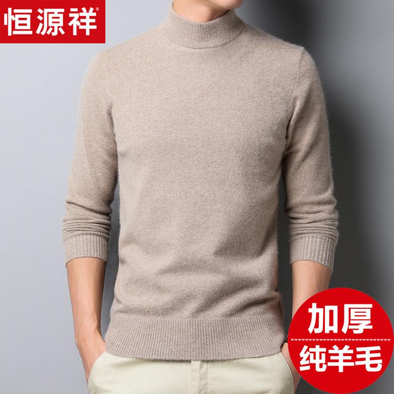 恒源祥纯色半高领百搭潮流打底针织衫韩版加厚宽松羊毛衫男毛衣