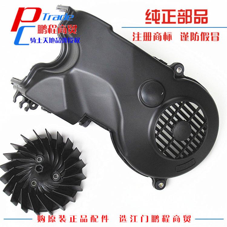 适用铃木红宝UM125T/UM125T-A/C风扇罩发动机散热风扇盖外壳正品