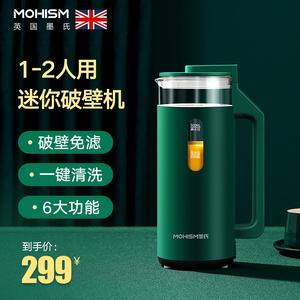 英国墨氏迷你豆浆机家用单人1-2人小型破壁机低音全自动免过滤