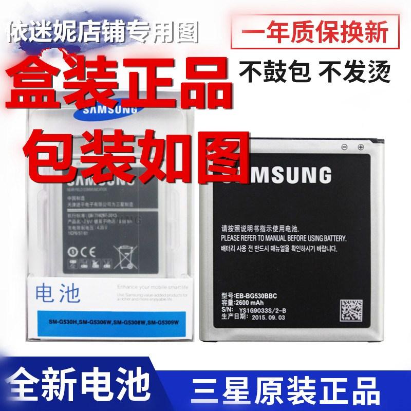 三星SM-G5308W原装J3 pro电池J5008 5306 5309 ON5 G5500手机电板
