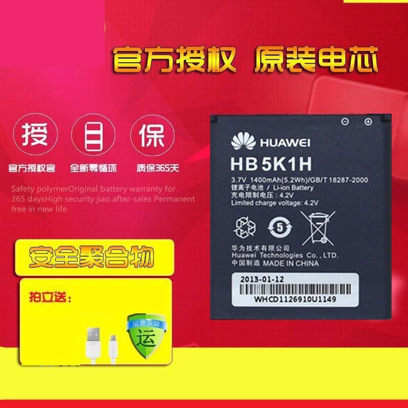 华为C8650电池C8810 S8520 T8620 U8861 U8650原装HB5K1H手机电池