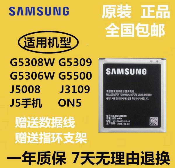 三星J5原装电池 三星SM-J5008 G5306 G5309W G5308W 手机电池正品