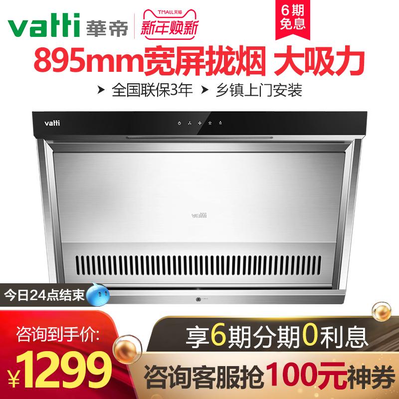 Vatti/华帝 CXW-200-i11050抽油烟机大吸力不锈钢侧吸式家用厨房