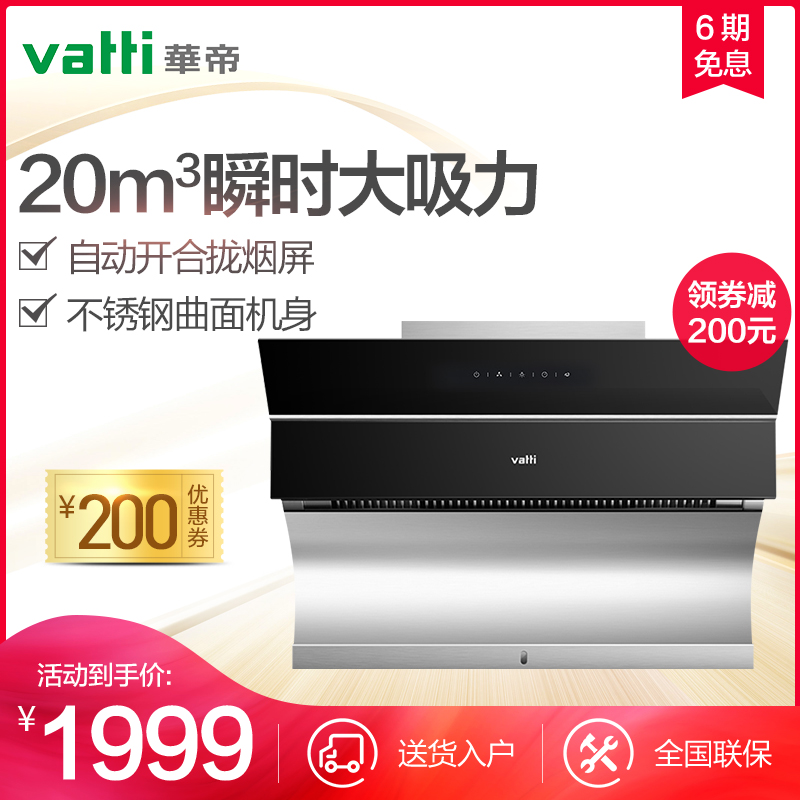 Vatti/�A帝 CXW-238-i11087�任�式免拆洗大吸力家用抽油���C特�r